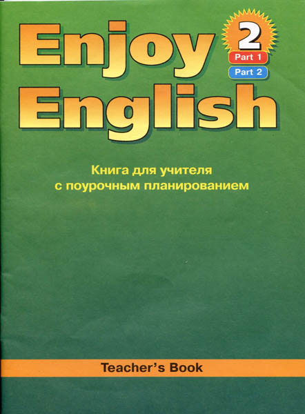 Скачать ГДЗ по английскому 2